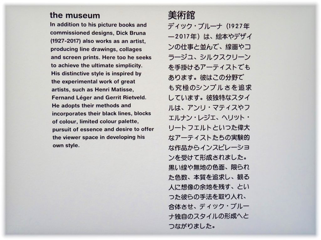 ミッフィー美術館の日本語説明