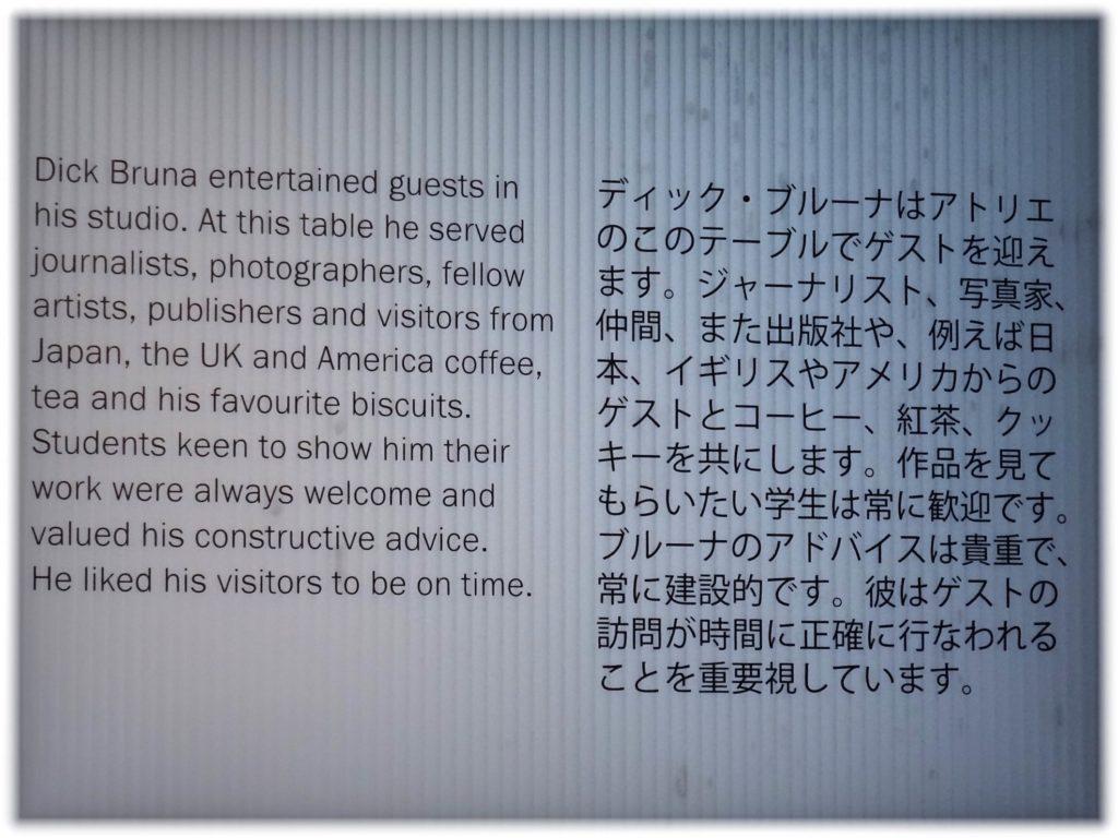 セントラルミュージアム日本語の説明