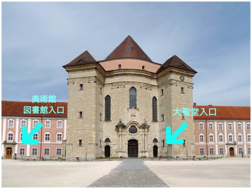 ヴィブリンゲン修道院の入り口