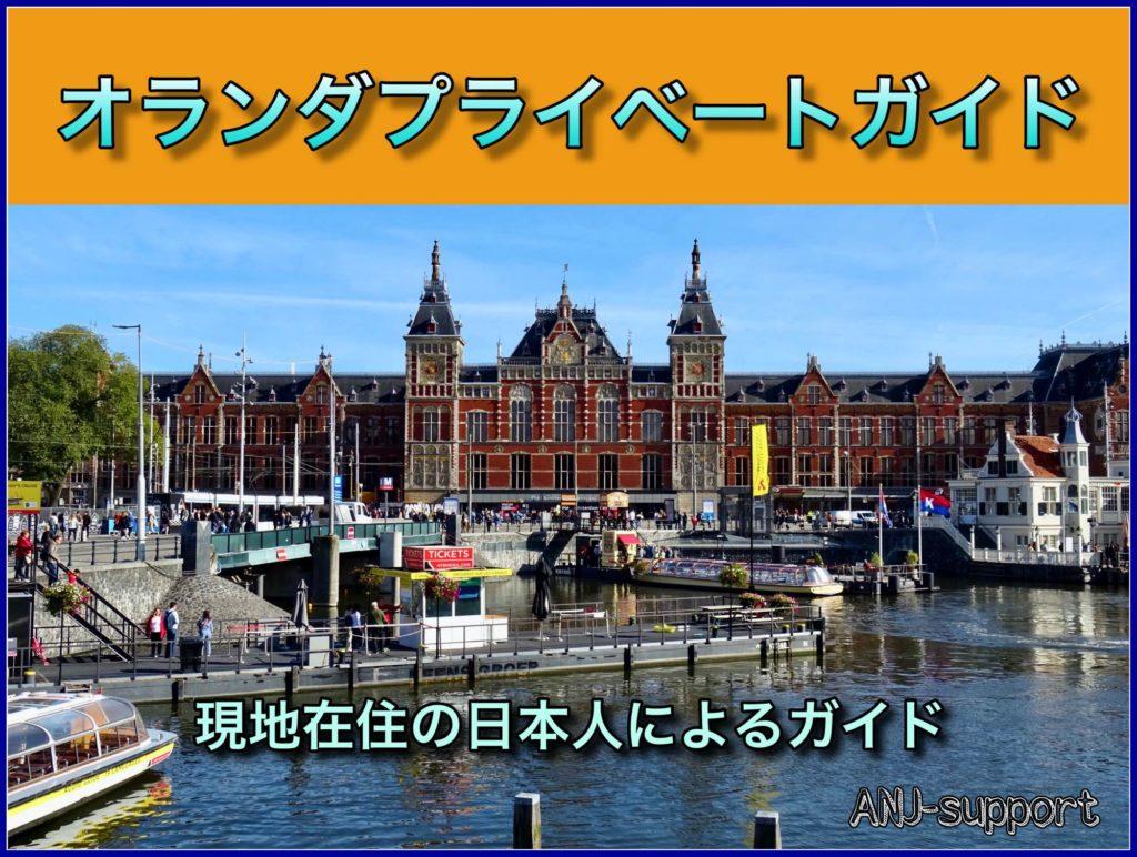 オランダプライベートガイド