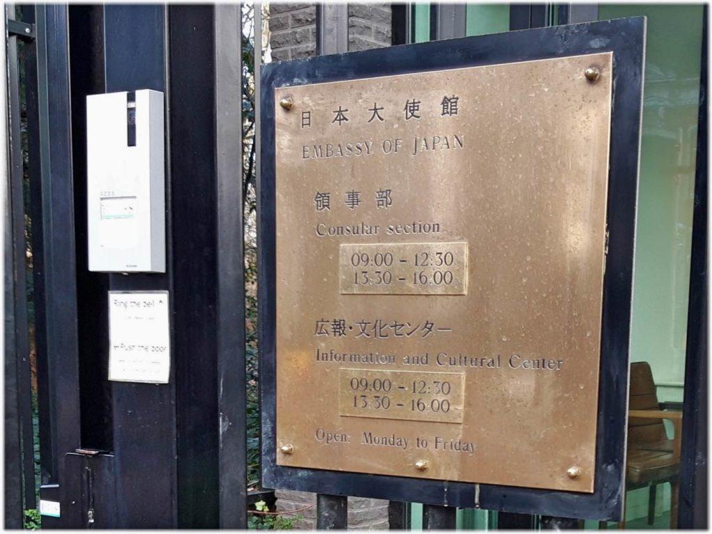 日本大使館の入り口