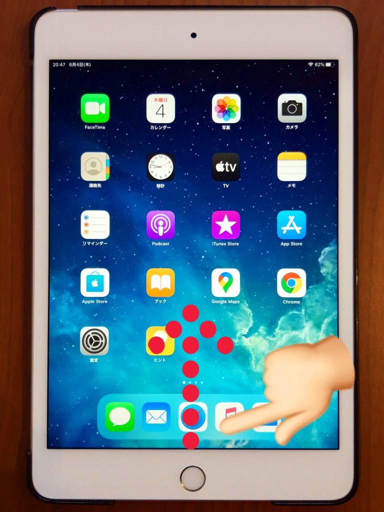 iPad画面のスワイプ