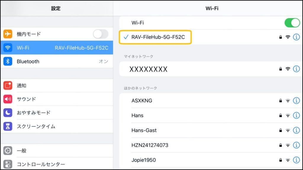 アプリのWifi設定