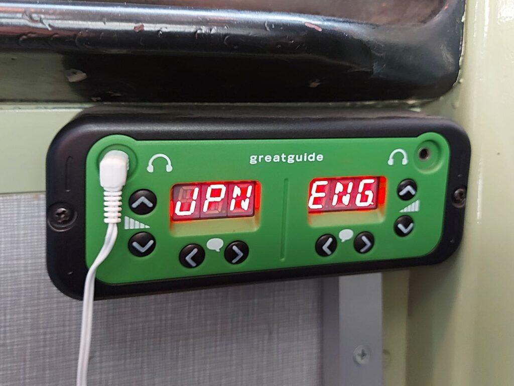 オーディオガイドの操作盤